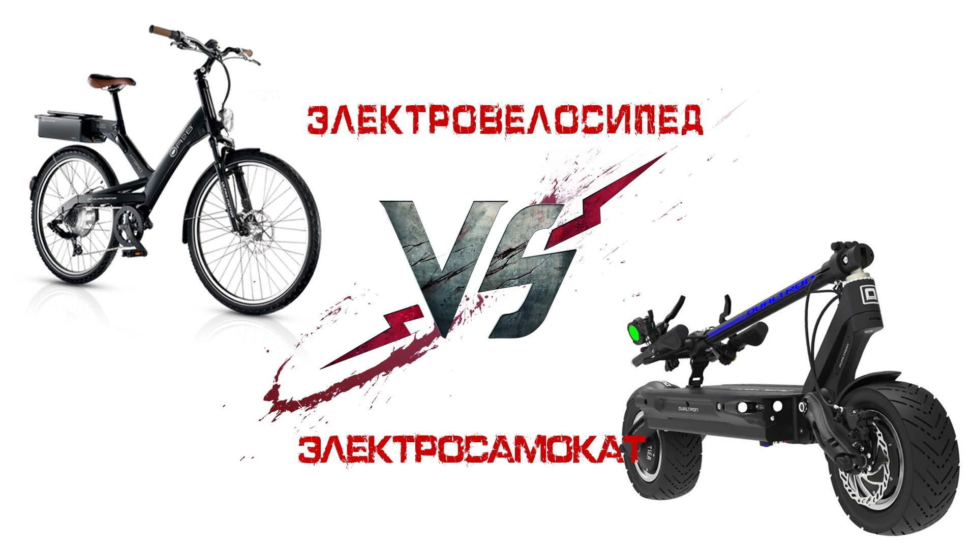 Электровелосипед или электросамокат